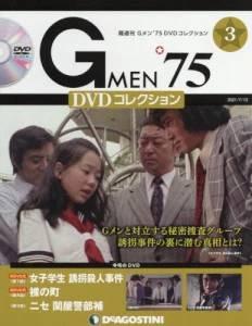 G MEN'75DVDコレクション全国 3号