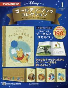 ゴールデン・ブック コレクション 01号
