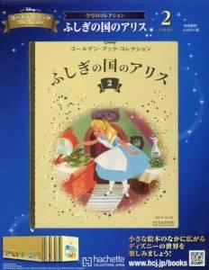 ゴールデン・ブック コレクション 02号