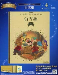ゴールデン・ブック コレクション 04号