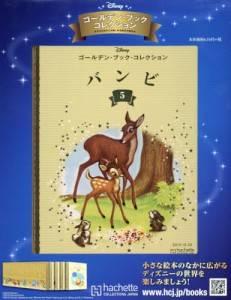 ゴールデン・ブック コレクション 05号