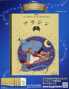 ゴールデン・ブック コレクション 07号