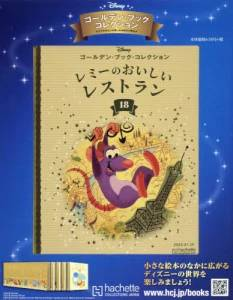 ゴールデン・ブック コレクション 18号