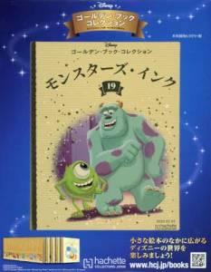 ゴールデン・ブック コレクション 19号
