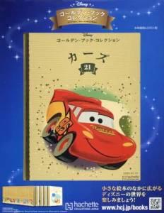 ゴールデン・ブック コレクション 21号