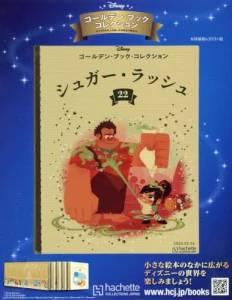 ゴールデン・ブック コレクション 22号 シュガー