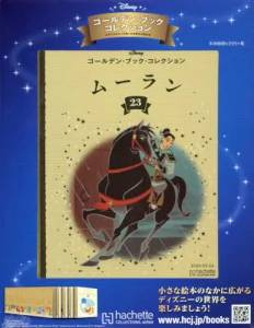 ゴールデン・ブック コレクション 23号 ムーラン