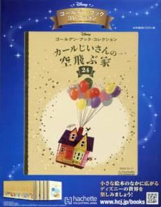 ゴールデン・ブック コレクション 24号