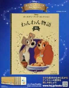 ゴールデン・ブック コレクション 25号