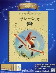 ゴールデン・ブック コレクション 28号