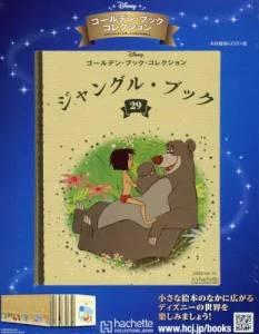 ゴールデン・ブック コレクション 29号