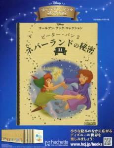 ゴールデン・ブック コレクション 31号