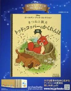 ゴールデン・ブック コレクション 32号