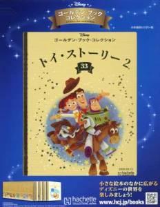 ゴールデン・ブック コレクション 33号