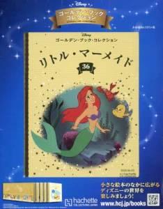 ゴールデン・ブック コレクション 36号