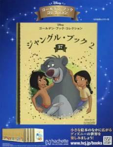 ゴールデン・ブック コレクション 37号