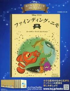 ゴールデン・ブック コレクション 38号
