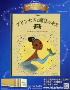 ゴールデン・ブック コレクション 40号