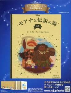 ゴールデン・ブック コレクション 43号
