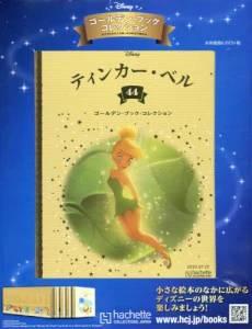 ゴールデン・ブック コレクション 44号