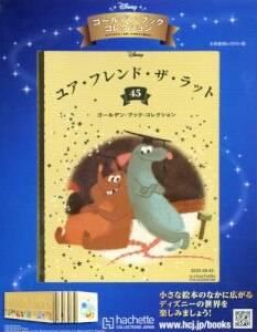 ゴールデン・ブック コレクション 45号