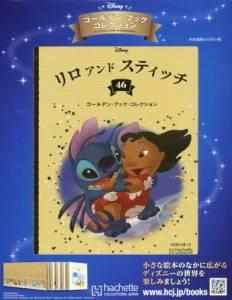 ゴールデン・ブック コレクション 46号