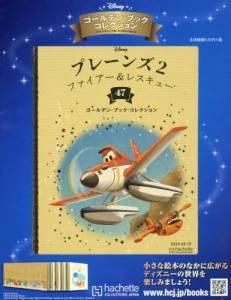 ゴールデン・ブック コレクション 47号