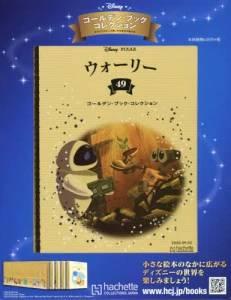 ゴールデン・ブック コレクション 49号