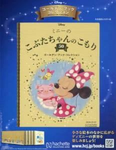 ゴールデン・ブック コレクション 50号