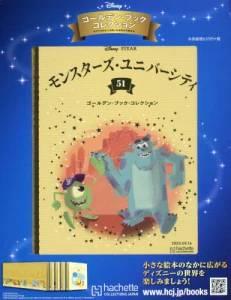 ゴールデン・ブック コレクション 51号