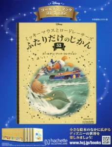 ゴールデン・ブック コレクション 52号