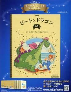 ゴールデン・ブック コレクション 53号