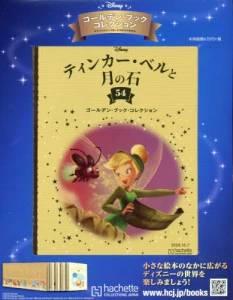 ゴールデン・ブック コレクション 54号