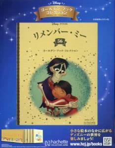 ゴールデン・ブック コレクション 56号