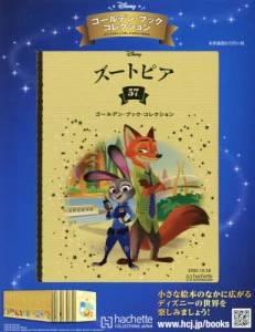 ゴールデン・ブック コレクション 57号