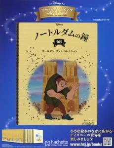 ゴールデン・ブック コレクション 68号