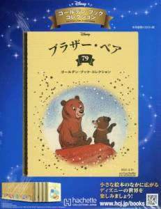 ゴールデン・ブック コレクション 79号