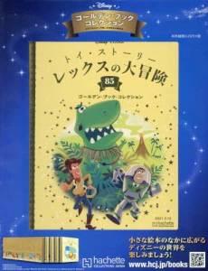 ゴールデン・ブック コレクション 85号