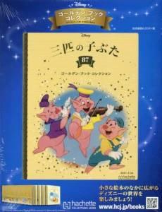 ゴールデン・ブック コレクション 87号