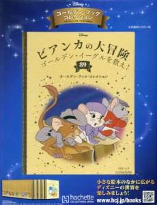 ゴールデン・ブック コレクション 89号