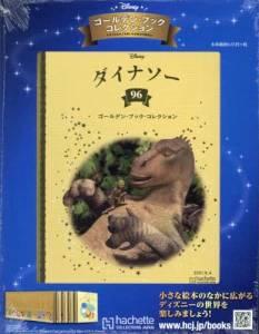 ゴールデン・ブック コレクション 96号