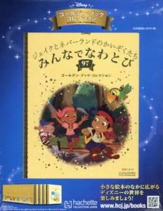 ゴールデン・ブック コレクション 97号