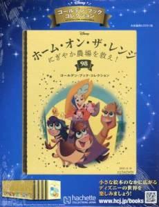 ゴールデン・ブック コレクション 98号