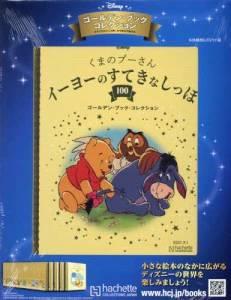 ゴールデン・ブック コレクション 100号