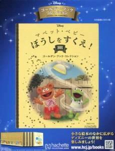 ゴールデン・ブック コレクション 101号