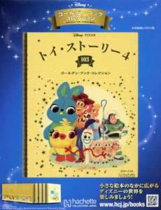 ゴールデン・ブック コレクション 103号