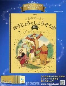 ゴールデン・ブック コレクション 104号