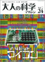 大人の科学マガジン  24号 4ビットマイコン(GMC-