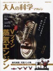 大人の科学マガジン  35号 Vツイン蒸気エンジン