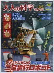 大人の科学マガジン  37号 テオ・ヤンセン式二足
